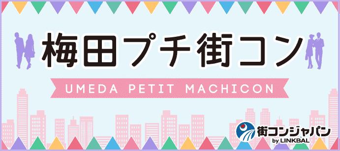 【人気の20代イベント♪】梅田プチ街コン★