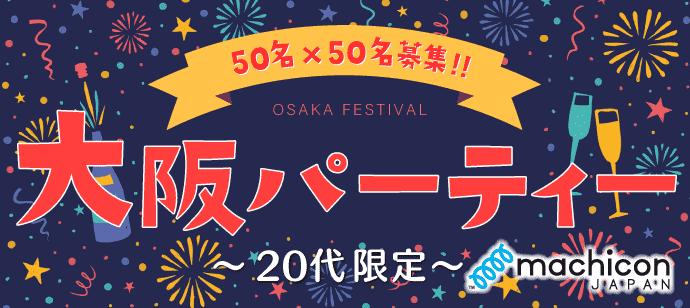 【人気イベント♪】★50名×50名募集★大阪パーティー~20代限定~