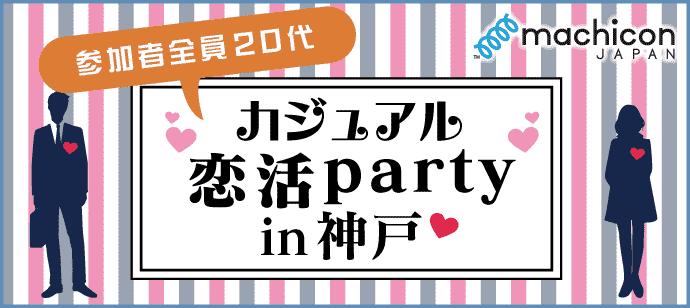 【ギャップなく出会える☆】参加者全員20代☆カジュアル恋活パーティー