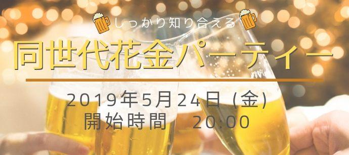 【兵庫県三宮・元町の恋活パーティー】ユナイテッドレボリューション 主催 2019年5月24日