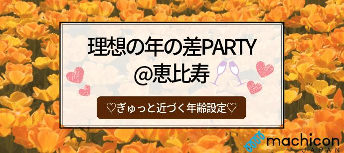 【女性募集】理想の年の差は3歳差party♪立食ver.
