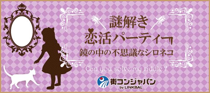 【大人気イベント★】謎解き恋活パーティー~鏡の中の不思議なシロネコ~in梅田
