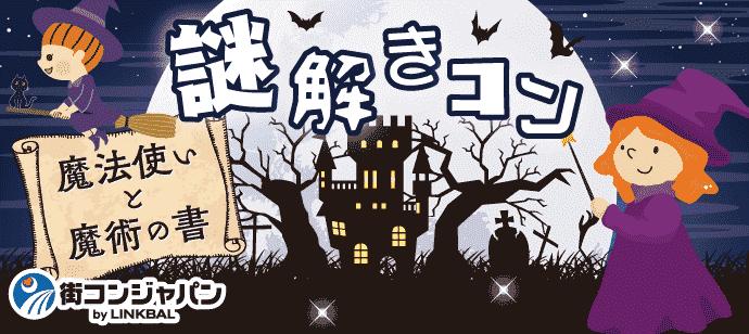 お手軽謎解きコン~魔法使いと魔術の書~in京橋
