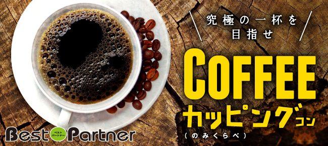 【東京】6/30(日)大手町珈琲カッピングコン@趣味コン/趣味活◆グループでお話しながら楽しくカスタムブレンド《25~39歳限定》