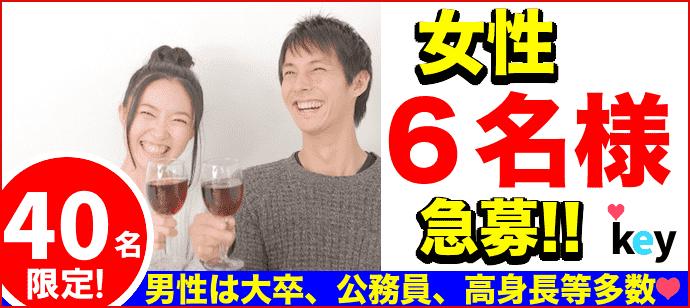 【鹿児島県鹿児島の恋活パーティー】街コンkey主催 2019年6月30日