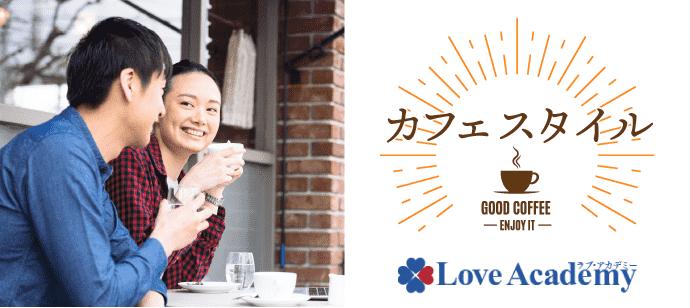 【安定男性編】埼玉県上里町・カフェ街婚2