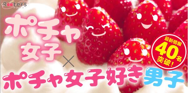 月に2回の特別企画ポチャコン♪【1人参加限定×ポチャ女子VSポチャ女子好き男子】恋活パーティー