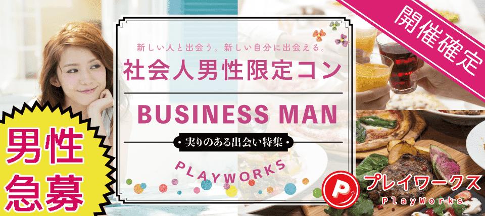 【鳥取県米子の恋活パーティー】名古屋東海街コン主催 2019年5月25日