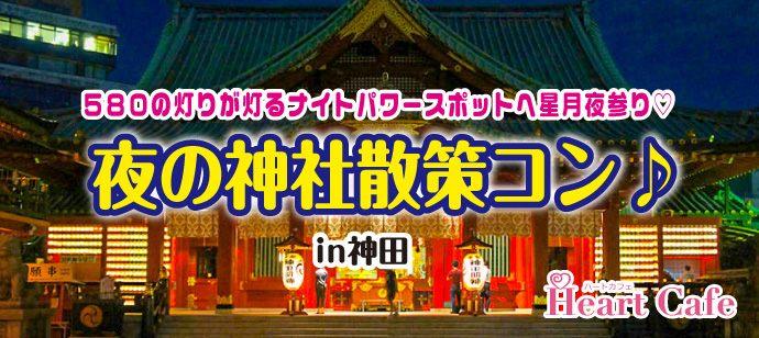 【東京都神田の体験コン・アクティビティー】株式会社ハートカフェ主催 2019年5月20日