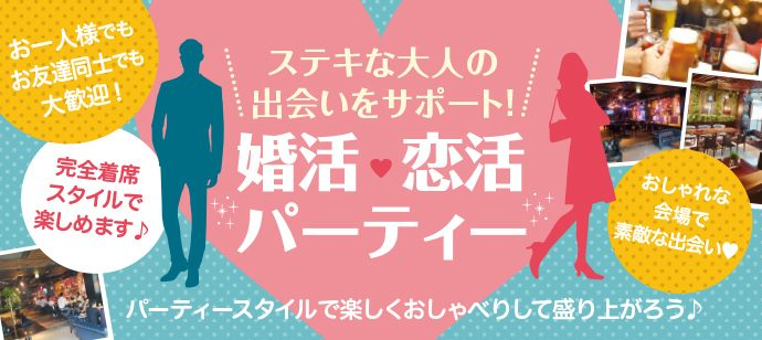 ☆☆エグゼクティブ男性vs女性30代中心=婚活・恋活☆☆