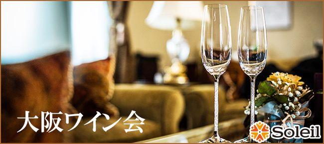 土曜夜の大阪独身ワイン会 @心斎橋【友活】