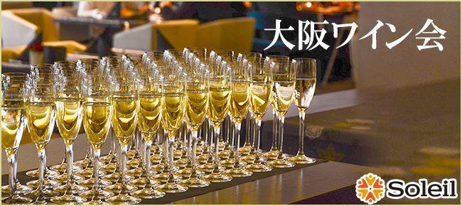土曜午後の大阪独身ワイン会 @心斎橋【友活】