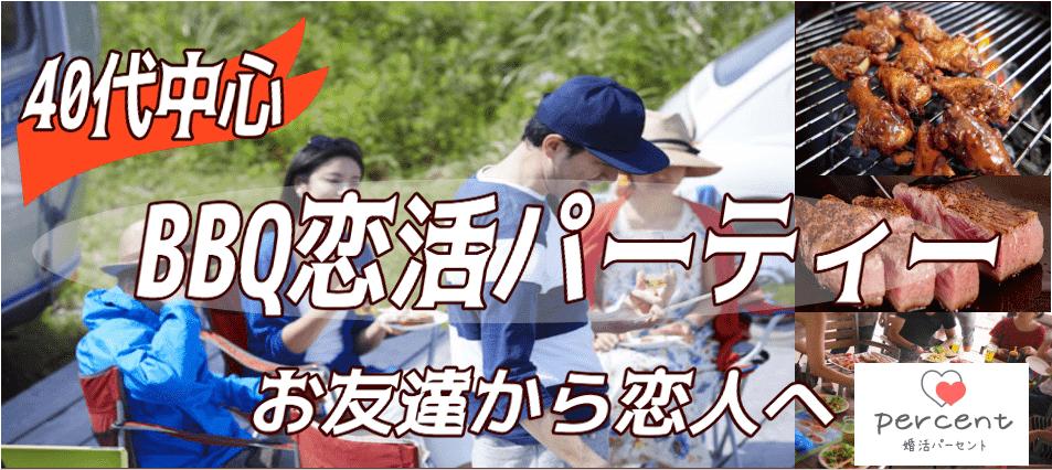 40代中心のBBQ婚活パーティー IN浜寺公園 6月16日(日)11:30~