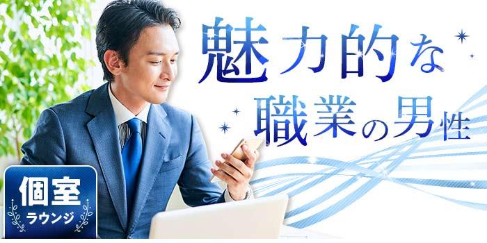 『♂医師・弁護士・大手企業』プレミアムPARTY