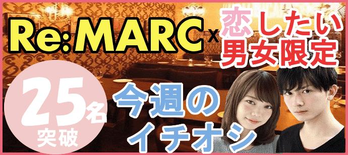 【兵庫県三宮・元町の恋活パーティー】みんなの街コン主催 2019年6月2日