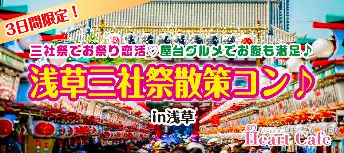 【東京都浅草の体験コン・アクティビティー】株式会社ハートカフェ主催 2019年5月17日