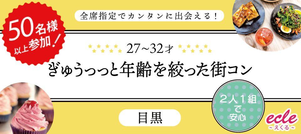 6/29(土)2人1組で安心♪【27~32才】ぎゅぅっっと年齢を絞った街コン@目黒