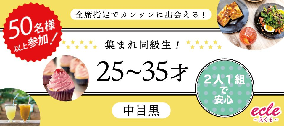 6/30(日)2人1組で安心♪集まれ!同級生25~35才@中目黒