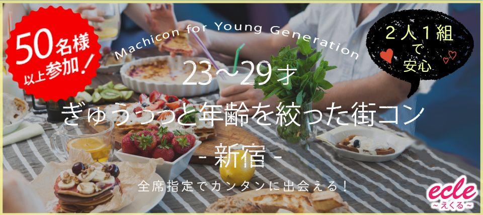 6/30(日)2人1組で安心♪【23~29才】ぎゅぅっっと年齢を絞った街コン@新宿