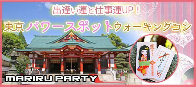 6月9日(日)【一人参加限定企画】午前中に!都内3大パワースポットを巡ろう!!東京パワースポットウォーキングコン!