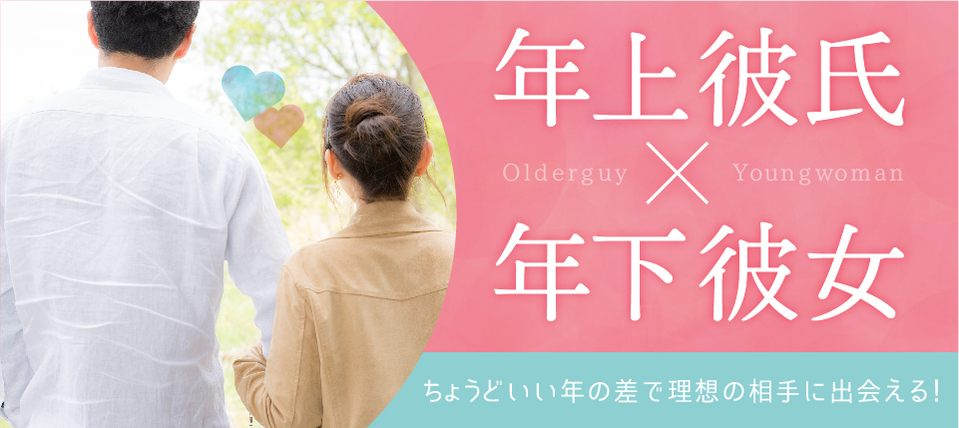 大人気!年上彼氏×年下彼女パーティー 参加しやすい女性2500円 7/31