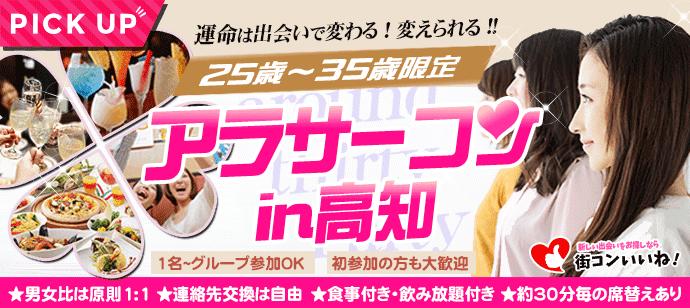 【高知県高知の恋活パーティー】街コンいいね主催 2019年6月1日