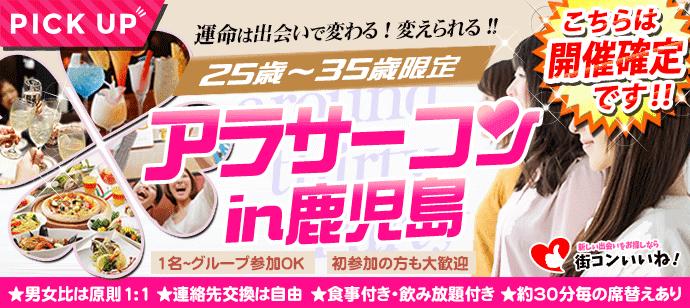 【鹿児島県鹿児島の恋活パーティー】街コンいいね主催 2019年6月1日