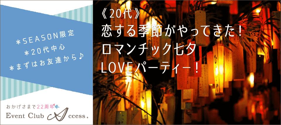 【7/7|金沢】SEASON限定!《20代》恋する季節がやってきた!ロマンチック七夕LOVEパーティ-!