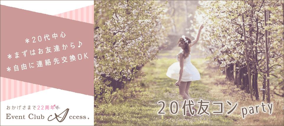 【7/14|金沢】20代友コンパーティー