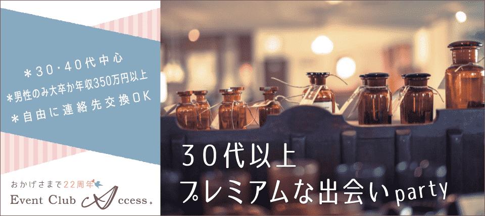 【7/21|金沢】30代以上プレミアムな出逢いパーティー