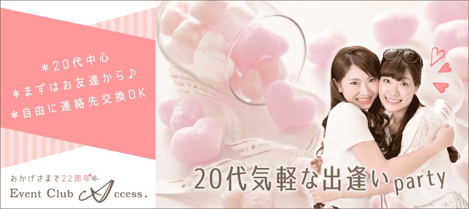 【7/21|金沢】20代気軽な出逢いパーティー
