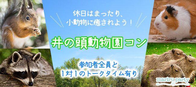 6/26 井の頭動物園&公園ウォーキングコン☆爽やかな景色と動物たちガ男女の仲を深めます♡