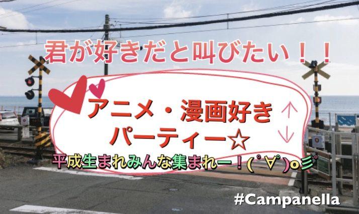 【宮城県仙台の恋活パーティー】campanella主催 2019年5月24日