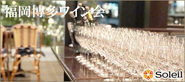 日曜夜を華やかに楽しむ福岡博多ワイン会 @福岡天神【友活】