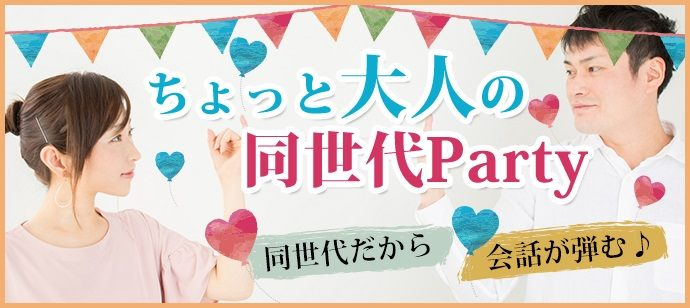 【東京都渋谷の婚活パーティー・お見合いパーティー】 株式会社Risem主催 2019年5月25日