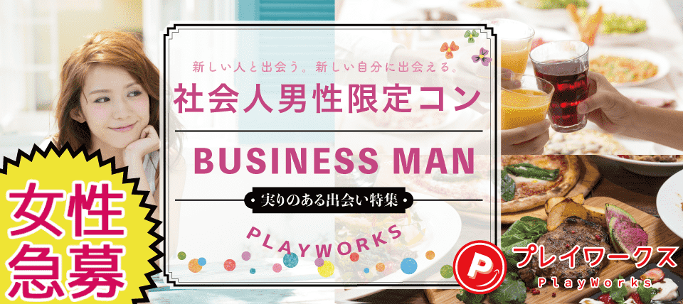 【鳥取県米子の恋活パーティー】名古屋東海街コン主催 2019年6月8日