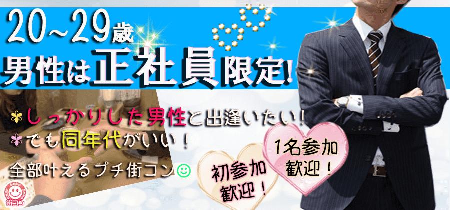 恋する夏☆20代限定コン金沢 石川県