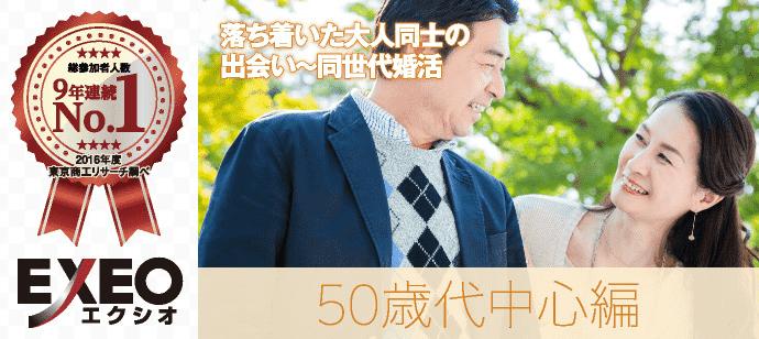 【鳥取県鳥取の婚活パーティー・お見合いパーティー】エクシオ主催 2019年6月1日