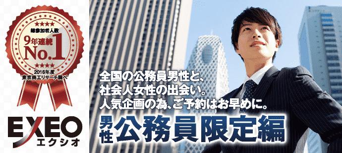 【鳥取県鳥取の婚活パーティー・お見合いパーティー】エクシオ主催 2019年6月2日