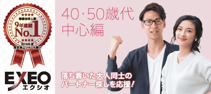 【鳥取県鳥取の婚活パーティー・お見合いパーティー】エクシオ主催 2019年6月15日