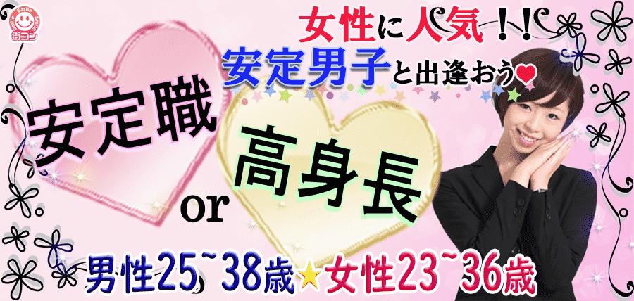 安定職(IT企業or公務員or年収350万円以上etc)or高身長(身長170cm以上)コンin富山
