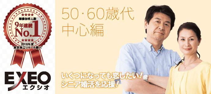 【高知県高知の婚活パーティー・お見合いパーティー】エクシオ主催 2019年6月1日