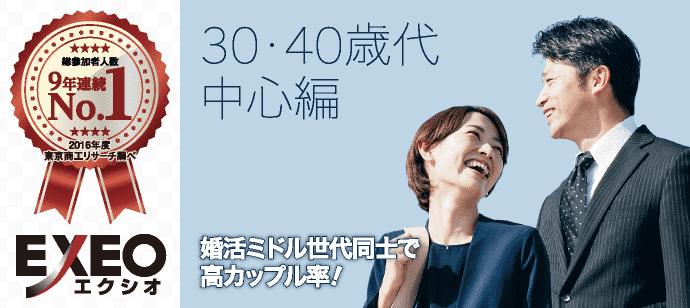 【高知県高知の婚活パーティー・お見合いパーティー】エクシオ主催 2019年6月2日