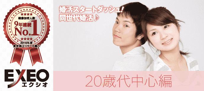 【高知県高知の婚活パーティー・お見合いパーティー】エクシオ主催 2019年6月14日
