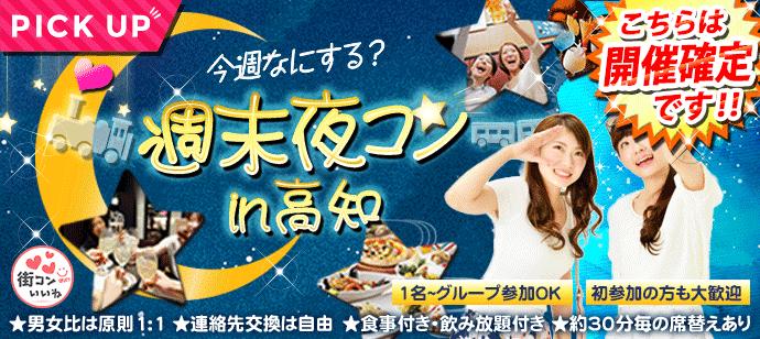 【高知県高知の恋活パーティー】街コンいいね主催 2019年6月8日