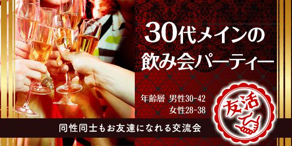6月23日(日)神戸お茶コンパーティー「友活飲み会開催!30代男女メイン(男性30-42歳・女性28-38歳)&着席スタイルパーティー」!