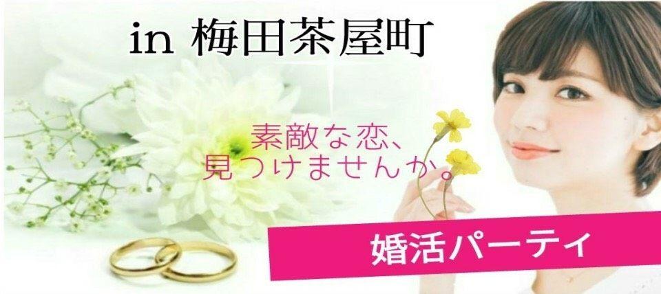 ◆《20代限定》プロフィールカード&マッチングありの1対1着席婚活イベント!心理ゲームも♪ in 梅田茶屋町