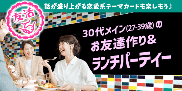 6月29日(土)京都で友活パーティー♪30代メイン(男女共に27-39歳)&着席型ランチタイムパーティー開催!!