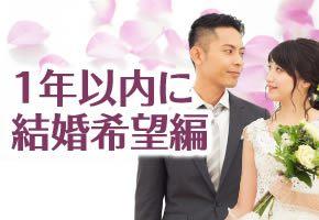 1年以内に結婚希望編〜今よりも充実した毎日♪〜≪5vs5≫in神戸サロン