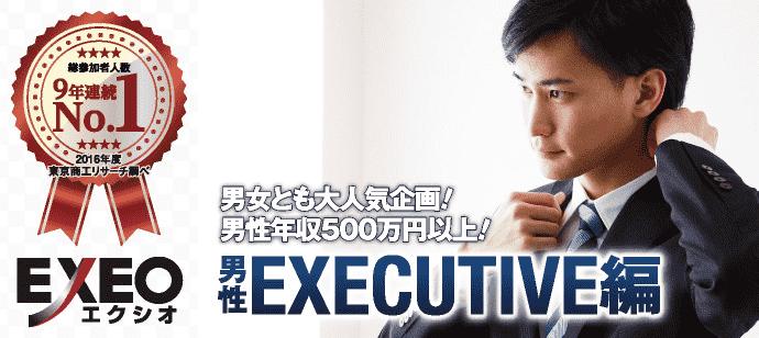 男性EXECUTIVE編〜男女とも大人気企画★男性年収500万以上!〜≪5vs5≫in神戸サロン